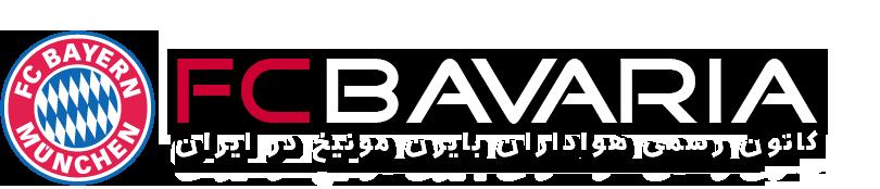 کانون رسمی هواداران بایرن مونیخ در ایران  FCBavaria.ir - Powered by vBulletin